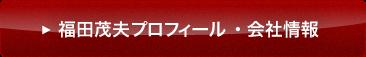 福田茂夫プロフィール・会社情報