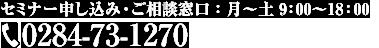 セミナー申し込み・ご相談窓口:24時間365日年中無休、電話:0284−73−1270